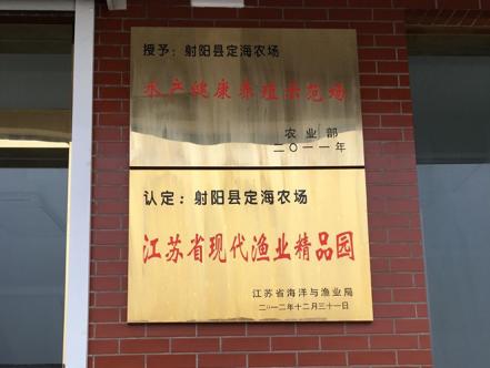 射阳县定海农场